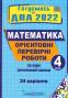ДПА 4 клас 2022 Математика. Орієнтовні перевірні роботи : Корчевська О. Підручники і посібники. - 1