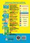 ЗНО 2022 Історія України. Тренажер : Панчук І. Підручники і посібники. купити  - 12