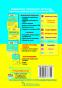 ЗНО Біологія. Міні-довідник : Барна І. Підручники і посібники. купити - 10