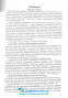 20 варіантів Математика ЗНО 2022. Збірник тестів : Істер О. Абетка. купити - 4