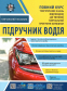 Підручник водія : повний курс. купити - 1