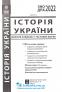 1100 тестів Історія України ЗНО 2022. Збірник  + кластери : Гісем О. Абетка. купити - 2