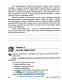 ЗНО 2021 Українська мова і література. Власне висловлювання : Літвінова І., Гарюнова Ю. Літера. купити  - 8
