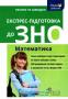 Експрес-підготовка до ЗНО. Математика : Роганін О., Виноградова Т. Асса. купити - 1