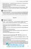 Комплексна підготовка до ЗНО Історія України : Скирда І. Весна купити - 10