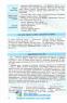 """Соціально-економічна географія світу у визначеннях, таблицях і схемах. 10—11 класи. Серiя """" Рятівник """" : Довгань Г.Д. Ранок. купити - 9"""