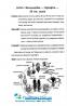 Біологія в поняттях, таблицях і схемах : Сухолин Н. Логос. купити - 11