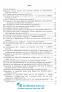 Завдання відкритої форми з розгорнутою письмовою відповіддю. Українська мова ЗНО 2021 : Готевич С. - 10