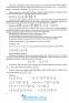 ЗНО 2021 Математика. Комплексне видання :  профільний рівень та стандарту. Капіносов А. Тернопіль купити - 7