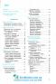 """Німецька мова у таблицях і схемах для учнів 5—11 класів. Серiя """" Рятівник """" : Кордуп Р.  Ранок. купити - 4"""