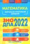 Математика ЗНО і ДПА 2022. Навчально-практичний довідник : Каплун О. Торсінг. купити - 1