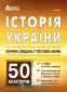 1100 тестів Історія України ЗНО 2021. Збірник  + кластери : Гісем О. Абетка. купити - 1