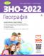 Географія ЗНО 2022. Комплексна підготовка + онлайн тренування : Безуглий В. Костащук І. Генеза. купити - 1
