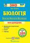 ЗНО Біологія. Міні-довідник : Барна І. Підручники і посібники. купити - 1