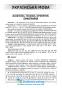 Українська мова та література ЗНО 2020. Довідник + тести : Куриліна О. Абетка. купити - 6