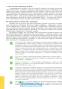Українська мова:лайфхаки. Серія «ЗНОбеззайвоїнапруги». Автор Хворостяний І.  Видавництво: Ранок. Купити - 7