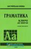 """Ключі до збірника """"Граматика англійської мови"""" : Голіцинський Ю. Арій. купити - 1"""