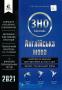 Англійська мова ЗНО 2022. (Константинова О.) Комплексне видання. Освіта купити - 1
