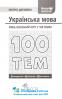 Українська мова 100 тем. Довідник. Експрес-допомога до ЗНО : Квартник Т. Асса. купити - 2