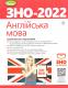 Англійська мова ЗНО 2022. Комплексна підготовка + інтерактивні тести : Куриш С. Заяц В. Генеза. купити - 1