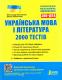 2000 тестів українська мова і література ЗНО 2022  : Заболотний О., Заболотний В. Видавництво Літера. купити - 1
