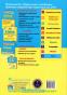 Хімія ЗНО 2021. Комплексне видання + Тренажер /КОМПЛЕКТ/ : Березан О., та інші. Підручники і посібники. - 10