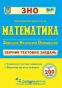 ЗНО 2022 Математика. Збірник тестів : Капіносов А. Підручники і посібники. купити  - 1
