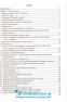 Хімія. Довідник школяра : Березан О. Підручники і посібники. купити - 8