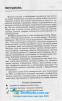 Фізика 100 тем. Довідник. Експрес-допомога до ЗНО : Дахова О. Асса. купити - 4