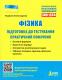 Практичний помічник з фізики  до ЗНО 2021 : Александрова Л. Літера. купити - 1