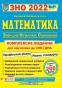 ЗНО 2022 Математика. Комплексне видання :  профільний рівень та стандарту. Капіносов А. Тернопіль купити - 1