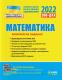 Математика ЗНО 2022. Комплексне видання + типові тестові завдання/КОМПЛЕКТ/ : Гальперіна А., Захарійченко Ю.  Літера - 1