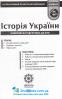 Комплексна підготовка до ЗНО Історія України : Скирда І. Весна купити - 2