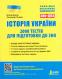 Історія України 2000 тестів до ЗНО : Власов В. Літера. купити - 1