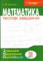 Математика ЗНО тестові завдання . Частина ІІ - алгебра і початки аналізу : Клочко І. купити - 1