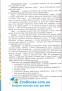 Українська література. Міні-довідник : Витвицька С. Підручники і посібники. купити - 5