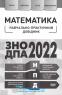 Математика ЗНО і ДПА 2022. Навчально-практичний довідник : Каплун О. Торсінг. купити - 2