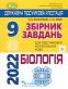 ДПА 9 клас 2022 біологія. Збірник завдань : О. Костильов, С. Міюс Генеза. Купити - 1