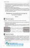 Комплексна підготовка до ЗНО Історія України : Скирда І. Весна купити - 9