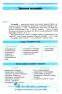 """Географія у визначеннях, таблицях і схемах. 6—7 класи. Серiя """" Рятівник """" : Довгань Г.Д. Ранок. купити - 4"""