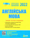 Англійська мова ЗНО 2022. Комплексне видання + типові тестові /КОМПЛЕКТ/ : Чернишова Ю., Мясоєдова С. Літера - 8