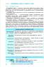 """Географія у визначеннях, таблицях і схемах. 8—9 класи. Серiя """" Рятівник """" : Довгань Г.Д. Ранок. купити - 7"""