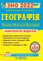 ЗНО 2022 Географія. Комплексне видання : Кузишин А. Підручники і посібники. купити - 1