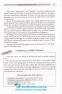 Відповіді до ДПА 2020 9 клас з англійської мови 9 клас : Константинова О. Освіта Купити - 6