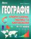 Опорні схеми, таблиці та картосхеми з географії до ЗНО : Кобернік С., Коваленко Р. купити - 1