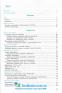 """Англійська мова у таблицях і схемах для учнів 5—11 класів та абітурієнтів. Серiя """" Рятівник """": Бондаренко Є. Ранок. купити - 4"""