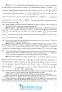 Розв'язки до Капіносов А. ЗНО 2021 Математика комплексне видання : рівень стандарту та профільний. купити - 9