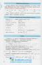 """Алгебра і початки аналізу у таблицях і схемах для учнів 7—11 класів. Серiя """" Рятівник """" : Роганін О. Ранок. купити - 7"""