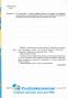 ЗНО 2021 Фізика. Міні-довідник : Струж Н. Підручники і посібники. купити - 3
