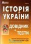 Історія України ЗНО 2022. Довідник + тести : Гісем О. Абетка. купити  - 1